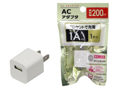 ACアダプタ 1A(200円商品)