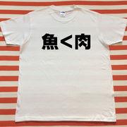 魚<肉Tシャツ 白Tシャツ×黒文字 S~XXL