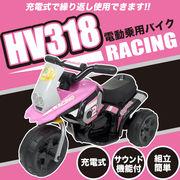 電動乗用バイクHV318【桃】