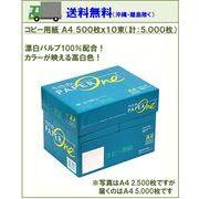 Copy&Laser後継品【送料無料・最安値】高品質コピー用紙【ペーパーワン】 A4 500枚×10束 5000枚