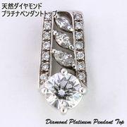 天然ダイヤモンド計0.576ct Fカラー/SI2/VERYGOOD Pt900 プラチナペンダントトップ