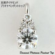 天然ダイヤモンド計0.471ct Eカラー/VS2/VERYGOOD Pt900 プラチナペンダントトップ