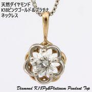 天然ダイヤモンド0.17ct×K18ピンクゴールド× プラチナネックレス
