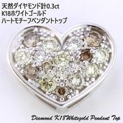 天然ダイヤモンド計0.3ct K18ホワイトゴールド ハートモチーフペンダントトップ