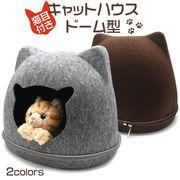 ペット用品 猫 おしゃれ かわいい キャットハウス 猫ハウス ドーム型 クッション フェルトポッド 猫用品