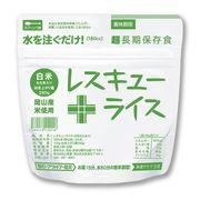 【ケース単位】レスキューライス  白米・わかめご飯・ドライカレー・五目ごはん(それぞれ100個単位)