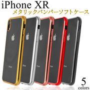 売れ筋 人気 iPhone XR バンパー iPhoneXR アイフォンxr ドット加工 クリアケース 背面 ソフトケース