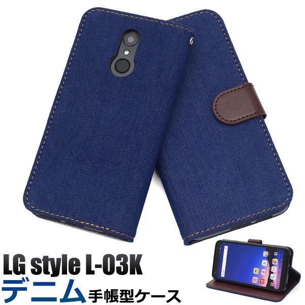 2019 春夏新作 レディース スマホケース 手帳型ケース LG style L-03K ケース デニム ジーンズ おしゃれ