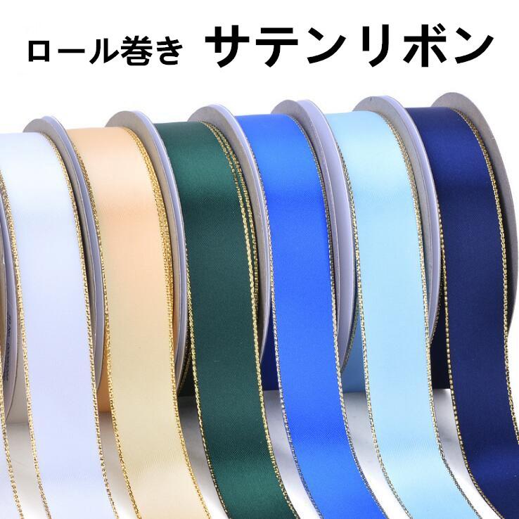 サテンリボン テープ ロール巻き ゴールドライン付きリボン 手作り
