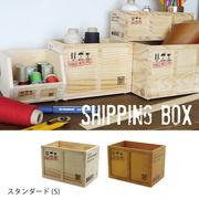 生活 雑貨 SHIPPING BOX シッピングボックス スタンダード (S) 収納 DIY