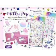 ミルキーポップ【Milky Pop】シール 9柄 ※2018_4月20日発売