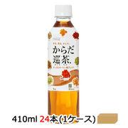【激安】●☆コカ・コーラ からだ巡茶410ml PET×24本 × 1ケース 46024