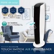 空気清浄機 〜10畳 マイナスイオン発生器 交換不要 繰り返し使えるフィルター付き 空気清浄機 MEH80