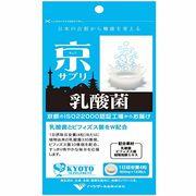京サプリ 乳酸菌 120粒【正規品】