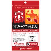 京サプリ マカ+すっぽん 90粒【正規品】