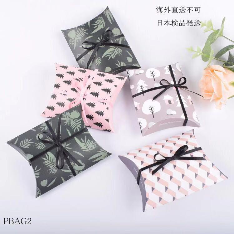 【即納】ピアス ピローボックス 巾着袋 包装袋 ギフト プレゼントラッピング ポーチ