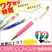 【アウトレット】ボールペン手作りキット ◆ オリジナルボールペンを作ろう!【手作りキット】