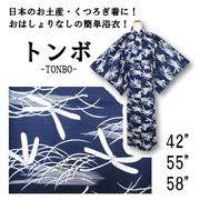 【日本製】風情漂う「トンボ」が飛ぶ美しい婦人浴衣 紺地に白柄