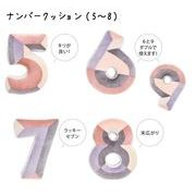 【スムリライデア】ナンバークッション(5~8)