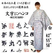 【日本製】「文字にハンコ」浴衣 白地に紺柄