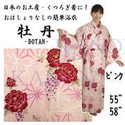 彩りゆかた「牡丹」変り織り浴衣 ピンク