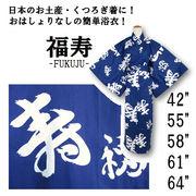 【日本製】縁起が良い「福寿」の文字の浴衣 青地に白柄