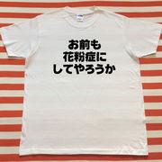お前も花粉症にしてやろうかTシャツ 白Tシャツ×黒文字 S~XXL