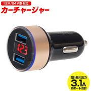 デジタル電圧計 12V/24V対応 USB2ポート付 3.1A スマホ タブレット シガーソケット充電 ◇ 電圧表示シガー