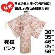 子供/女児彩り浴衣『枝桜』ピンク
