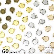 60個 小さな円型のセッティング (金古美/ゴールド/ニッケル/マットゴールド)