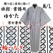 旅館・業務用リネン浴衣『輪つなぎ』男女兼用 M/L