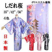 【日本製】『しだれ桜』婦人ポリエステル着物!パネル柄