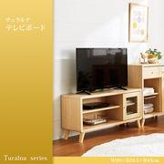 チュラルナ テレビボード ※北海道・沖縄・離島は別途条件あり