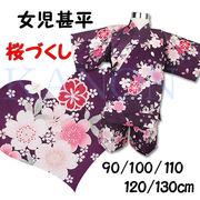 子供彩り甚平『桜づくし』紫