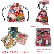 「和物」日本製 華古紋 中巾着 ランダムアソート
