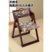 天然木和風折りたたみ椅子
