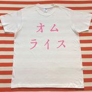 オムライスTシャツ 白Tシャツ×ピンク文字 S~XXL
