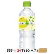 ●☆コカ・コーラ い・ろ・は・す 二十世紀梨 PET 555ml×24本 (1ケース) 47309