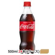 ●☆コカ・コーラ コカ・コーラ500ml PET×24本 × 1ケース 46027