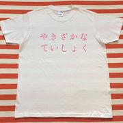 やきざかなていしょくTシャツ 白Tシャツ×ピンク文字 S~XXL