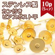ピアスパーツ サージカルステンレス製 ピアスポスト{平}カン付き ゴールド【52】【10個/50個売り】
