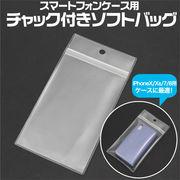 iphone8 ケース おすすめ 薄い iphonex カバー 透明 柔らかい 販売用 袋 スマホケース シンプル 店舗用品