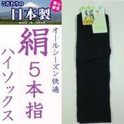 【待望のクロ再入荷】【日本製☆絹】婦人 肌シルク 5本指ハイソックス