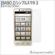 BASIO2 SHV36 ガラスフィルム シンプルスマホ3 液晶保護フィルム