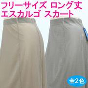 レディース スカート フリーサイズ ロング丈 エスカルゴ スカート