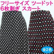 レディース スカート フリーサイズ ツードット 6枚剥ぎ スカート