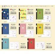 【oriental berry】ばけこもの おばけノート 8種類