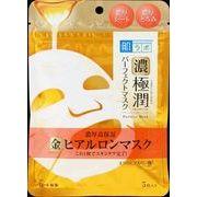 肌ラボ 極潤パーフェクトマスク 【 ロート製薬 】 【 シートマスク 】