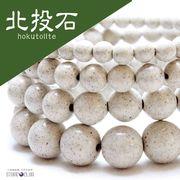 ブレス 北投石 hokutolite ホワイト 丸 12mm 医者いらずの薬石 マイナスイオン 品番:11313