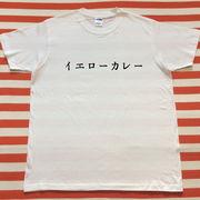イエローカレーTシャツ 白Tシャツ×黒文字 S~XXL